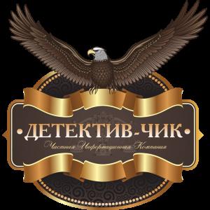Агентство «Детектив ·ЧИК»